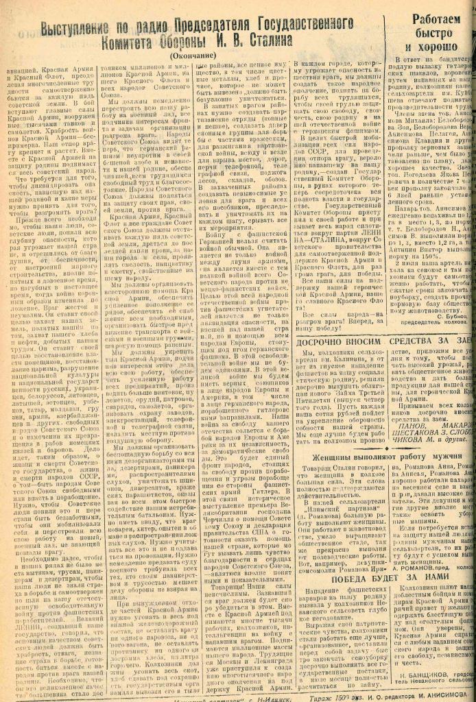06.07.1941 № 51 с 2.jpg