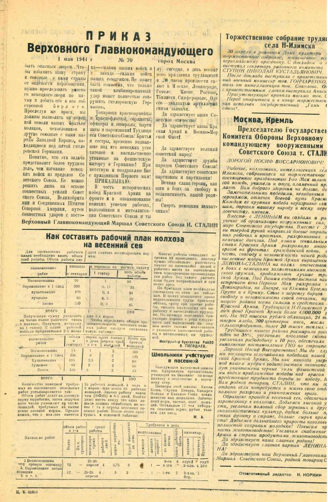 02.05.1944 № 18 с 2.jpg