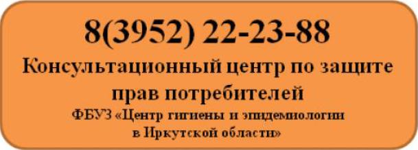 роспотребнадзор.png