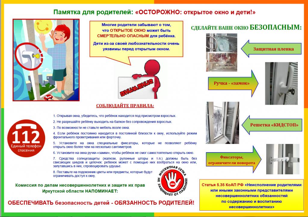 ПАМЯТКА 2020 г  Осторожно открытое окно - ИТОГ.png