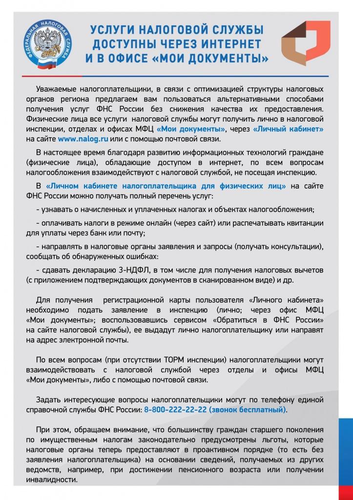 Услуги ФНС и МФЦ листовка