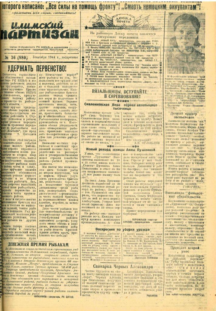 03.09.1944 № 36.jpg