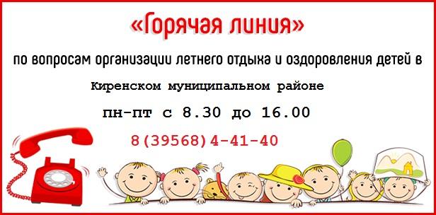гор линия Киренск.jpg
