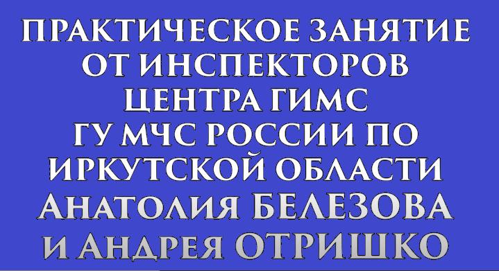 ГИМС ГУ МЧС Иркобл.png