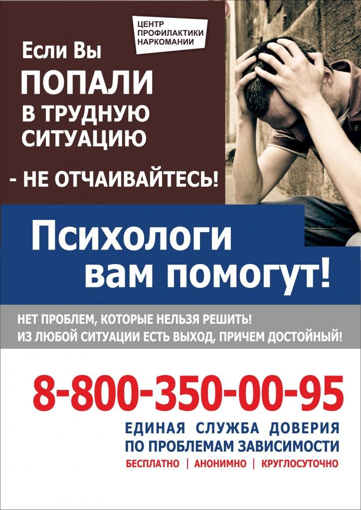 Телефон_доверия.jpg