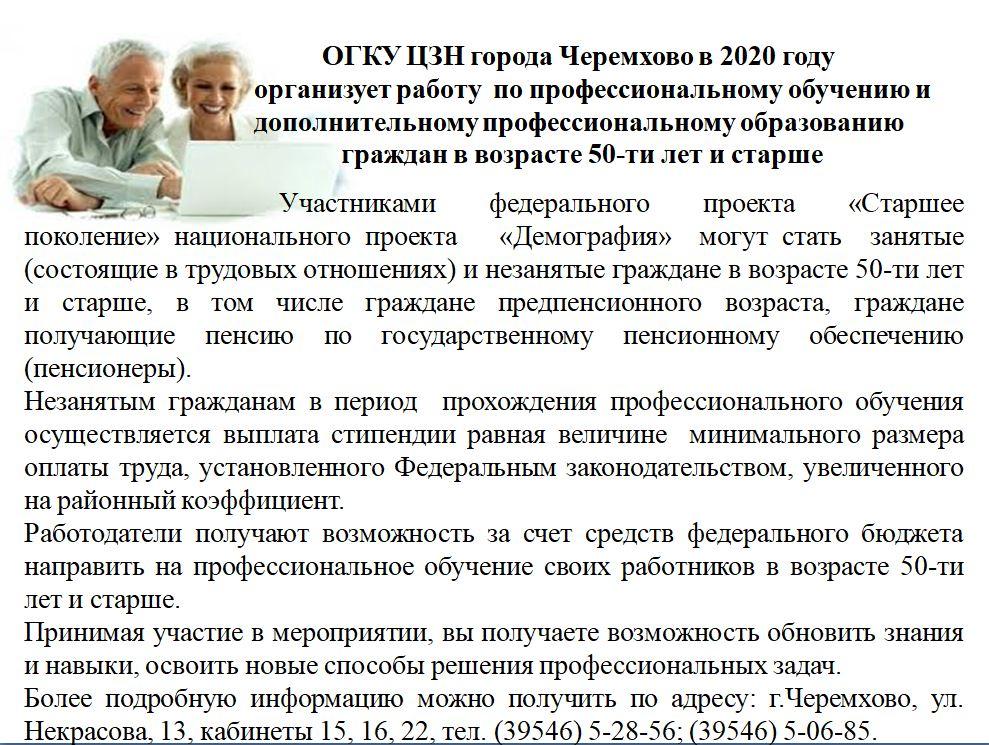 Обучение граждан 50+2.jpg