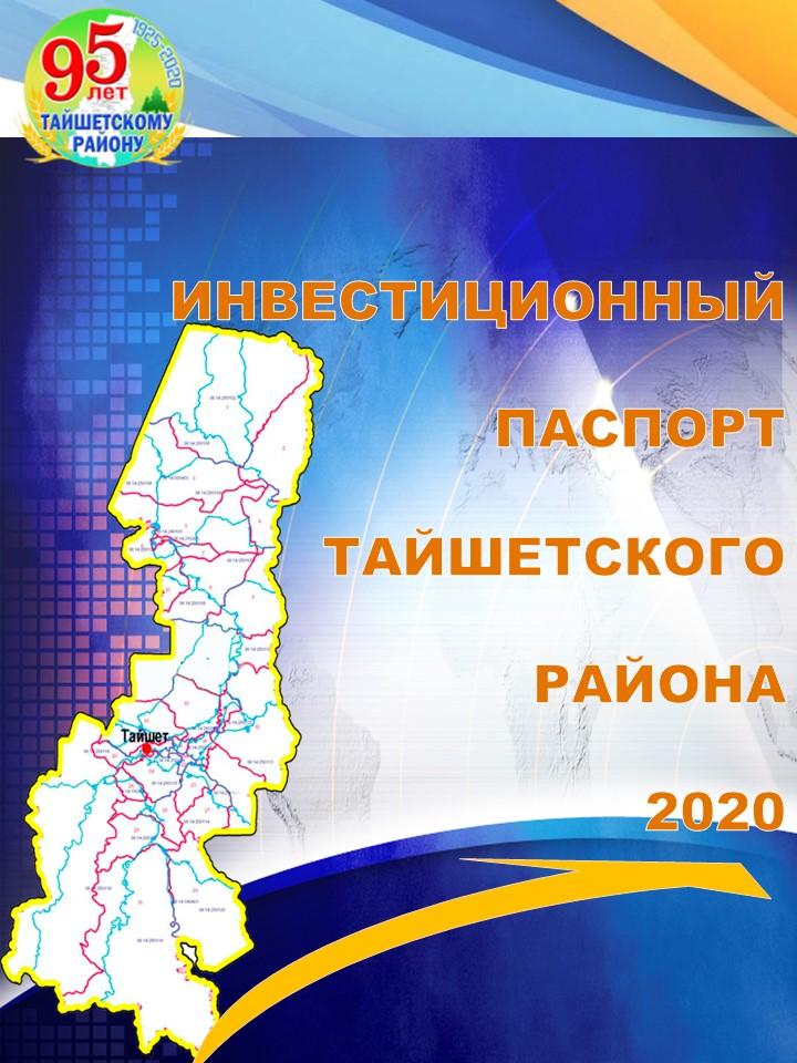 Тайшетский район-2020 инвестиционный паспорт.jpg
