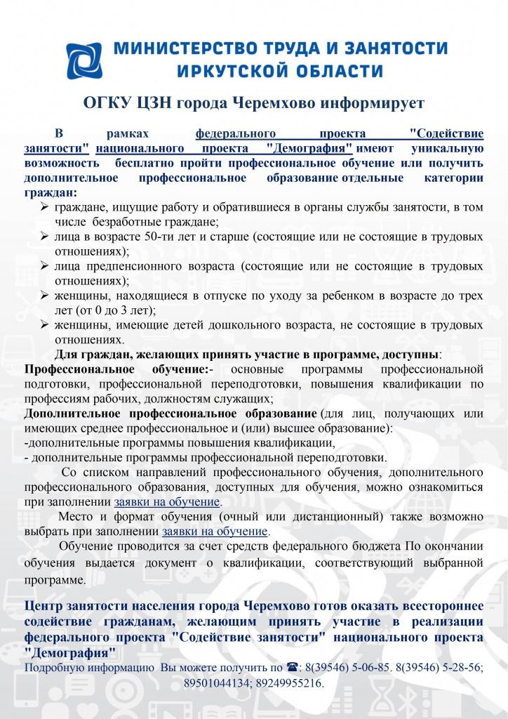 _Обучение граждан в рамках реализации национального проекта Демография.jpg