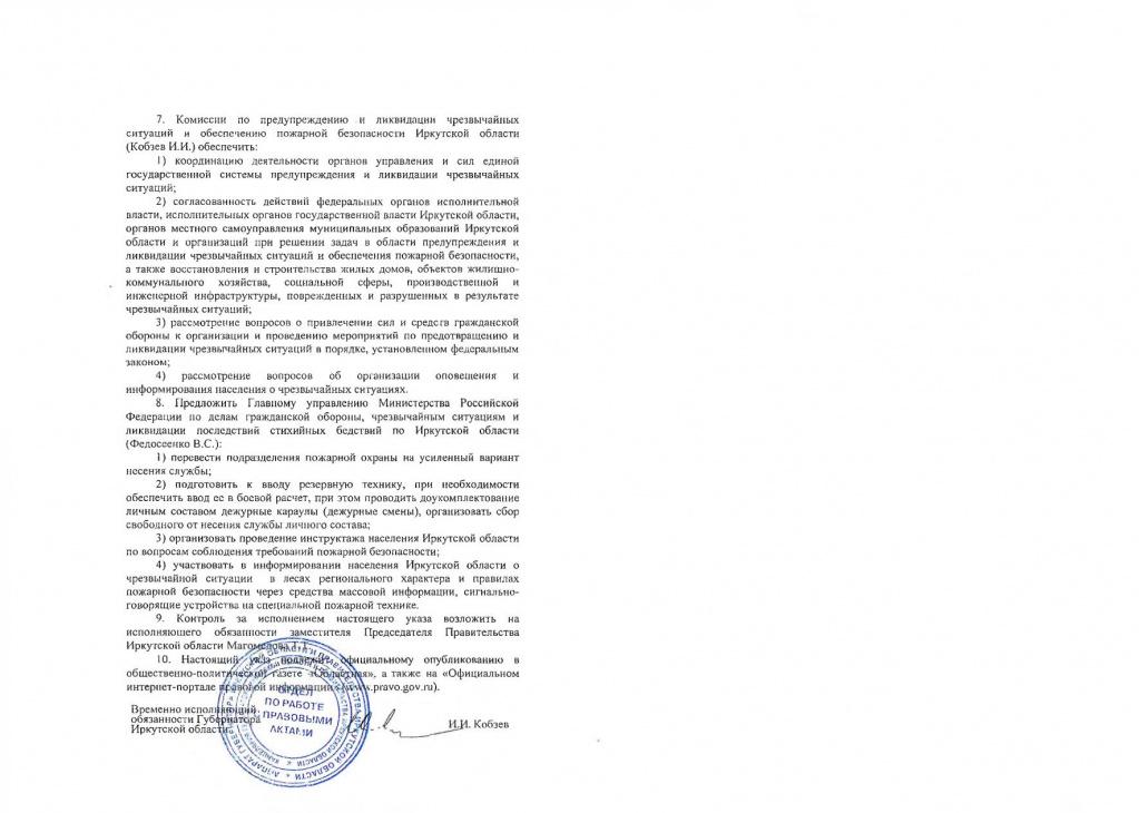 Указ Губернатора о режиме ЧС в лесах регионального характера_22.jpg