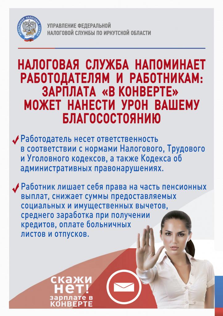 346_зарплата в конверте работодатель.jpg