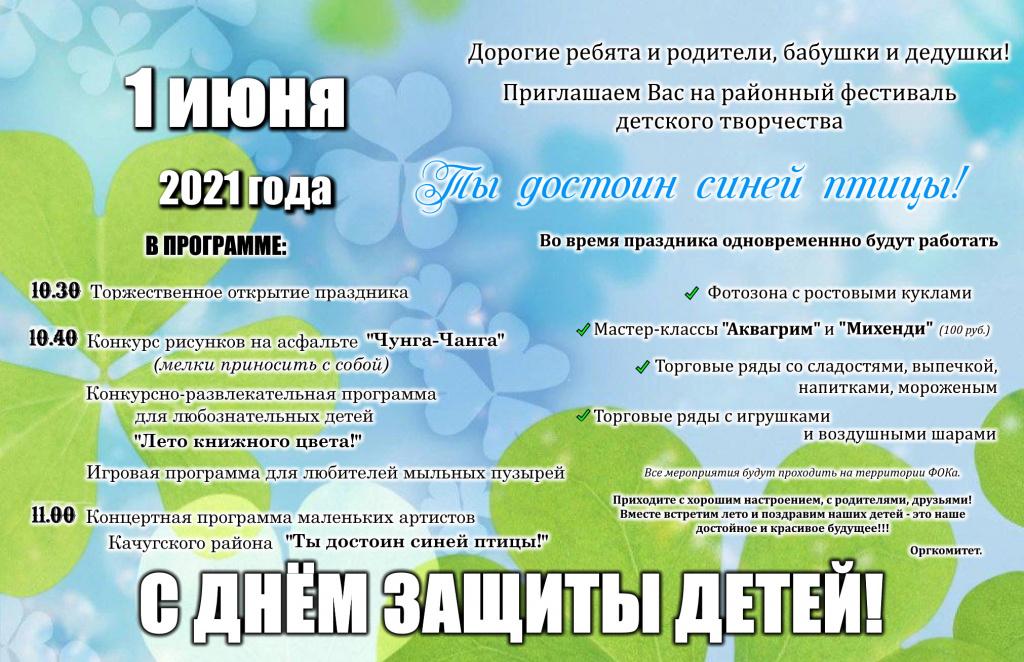 День защиты детей с текстом.jpg