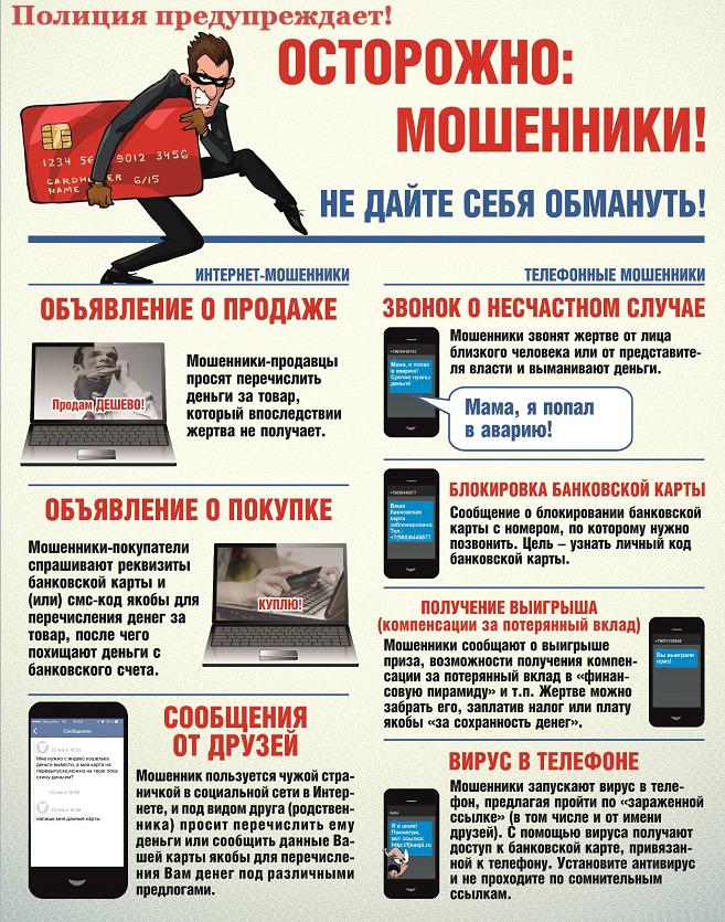 UMVD-40_listovka_Moshennichestvo_(4).jpg