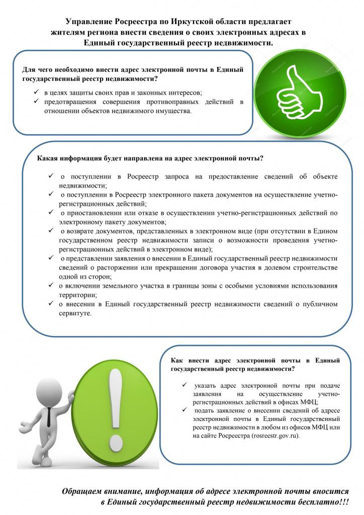 Управление Росреестра по Иркутской области предлагает жителям региона внести сведения о своих электронных адресах в Единый государственный реестр недвижимости.