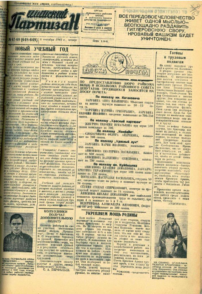 04.09.1941 № 67-68.jpg
