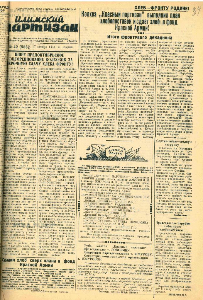 17.10.1944 № 42.jpg