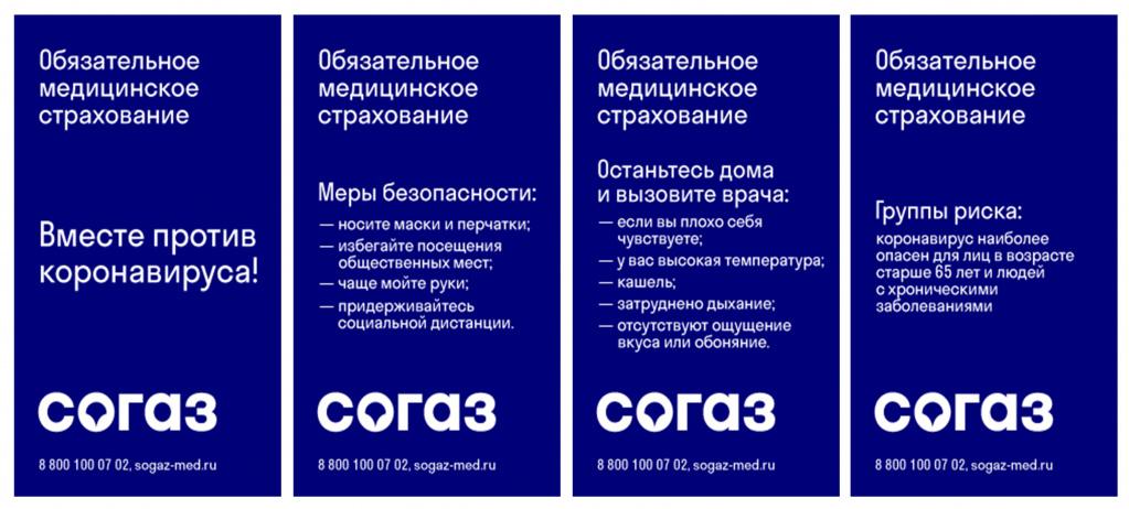 баннер-Против-коронавируса.jpg