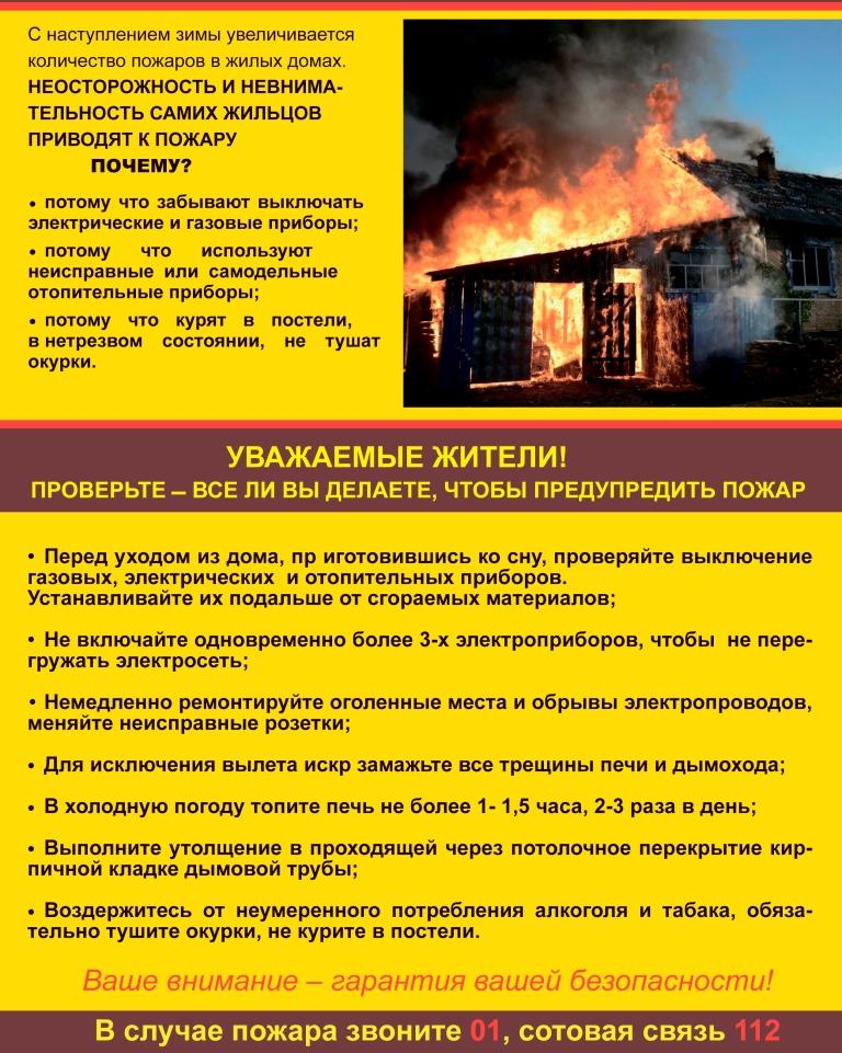 O-merakh-pozharnoy-bezopasnosti-v-zimniy-period.jpg