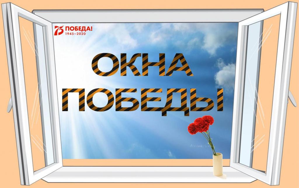 org_okna_pobedy_logo_2.jpg