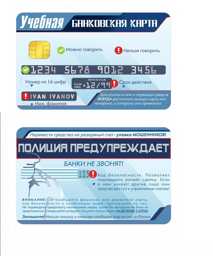 Учебная банковская карта.jpg