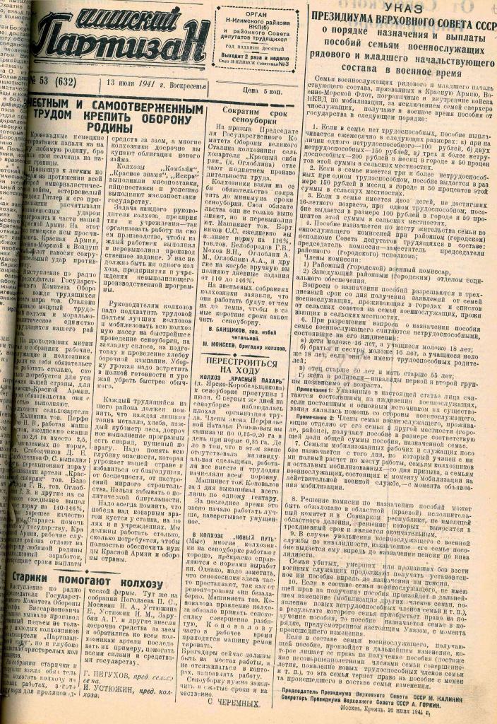 13.07.1941 № 53 с 1.jpg
