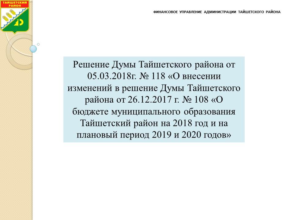 ИЗМЕНЕНИЯ БЮДЖЕТА (решение Думы март 2018г.).jpg