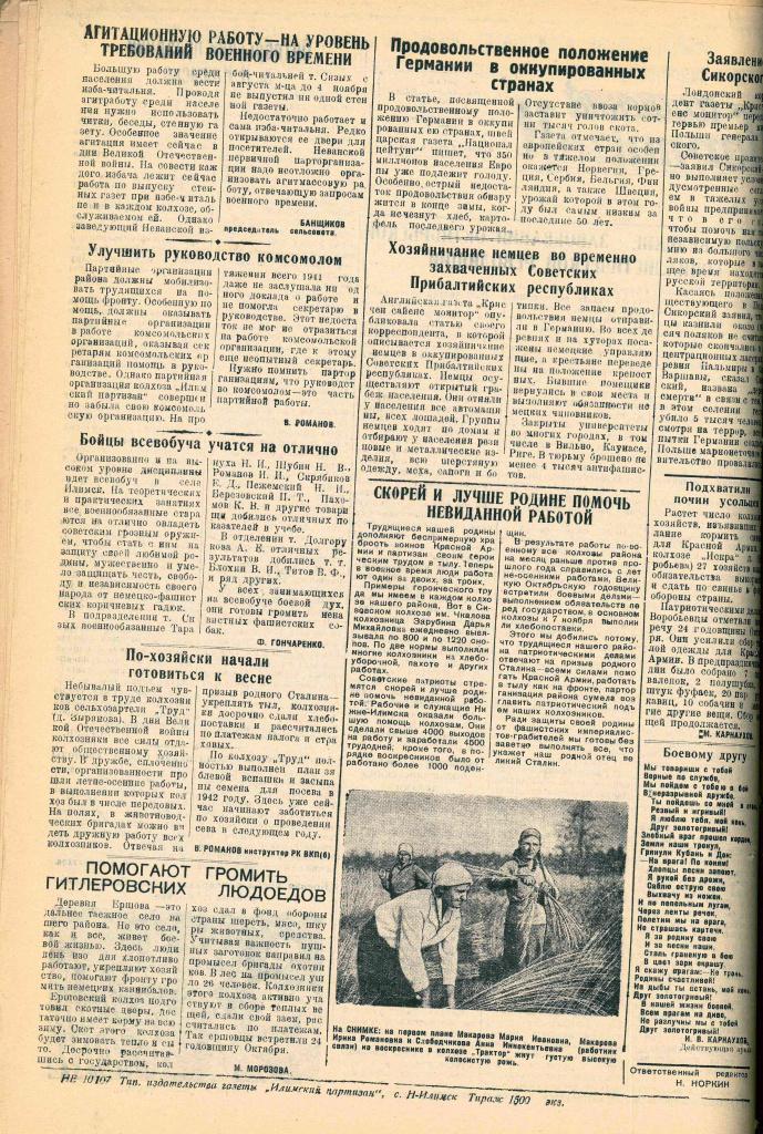 11.11.1941 № 87.jpg