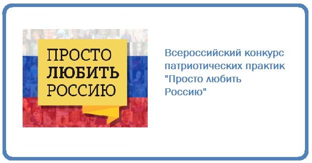 Просто любить россию.jpg