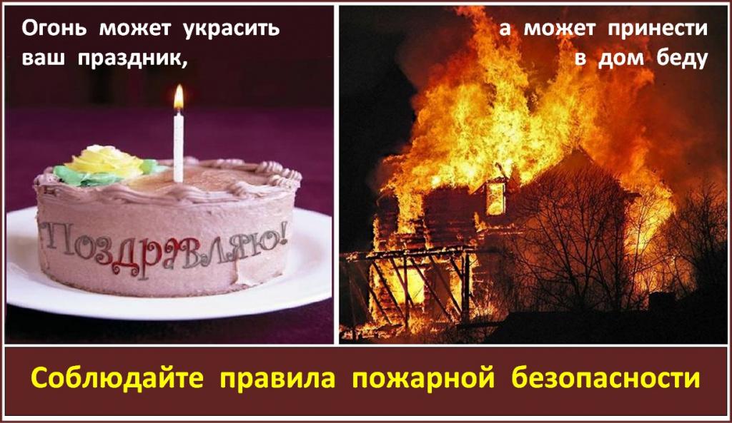 01-Огонь может украсить ваш праздник.jpg