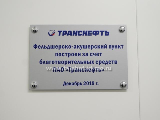 Новый ФАП построили в с. Бирюса Тайшетского района