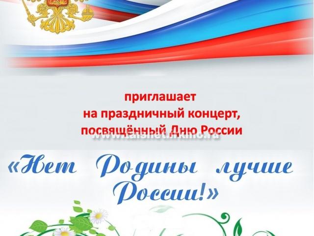 """11 июня в РДК """"Юбилейный"""" состоится концерт """"Нет Родины лучше России!"""""""