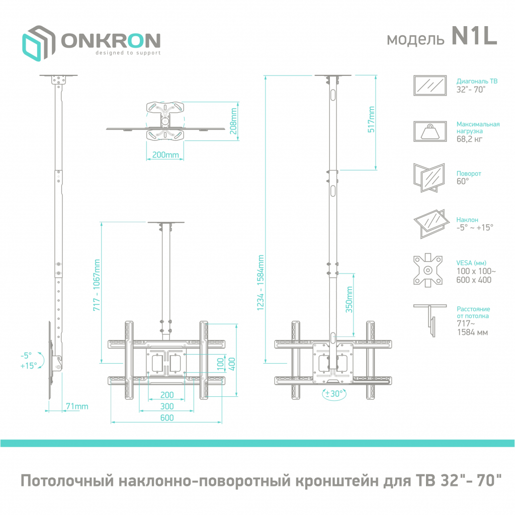 Кронштейн Onkron N1L black