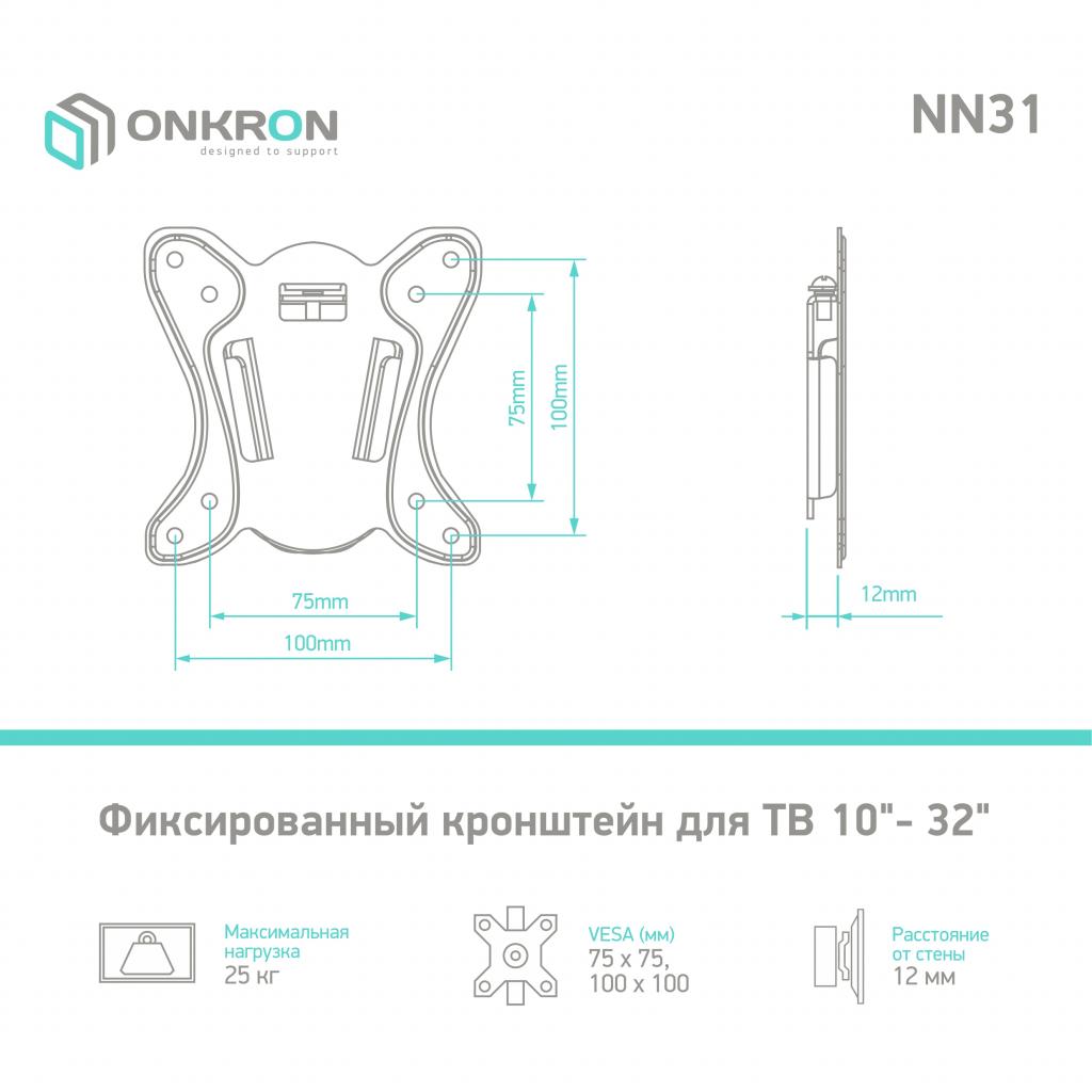 Кронштейн Onkron NN31 черный