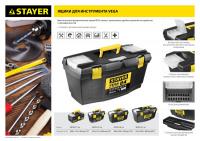 """Ящик для инструмента """"Vega-16"""" пластиковый, Stayer 38105-16_z03"""