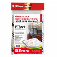 Комбинированый фильтр Filtero FTR 04