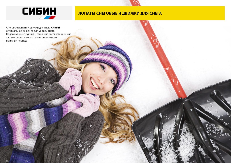 Движок снеговой алюминиевый, 750мм, Сибин 421859