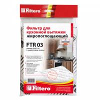 Жиропоглощающий фильтр Filtero FTR 03 для кухонных вытяжек