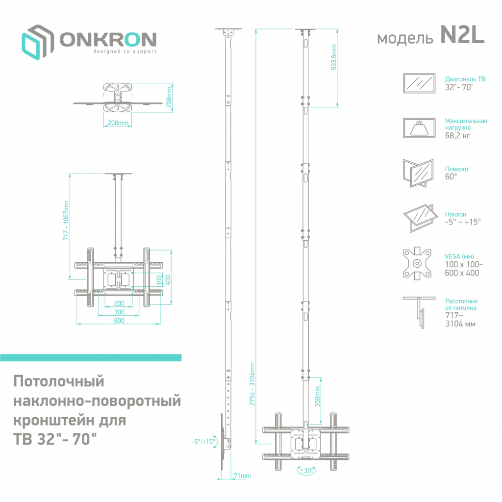 Кронштейн Onkron N2L black