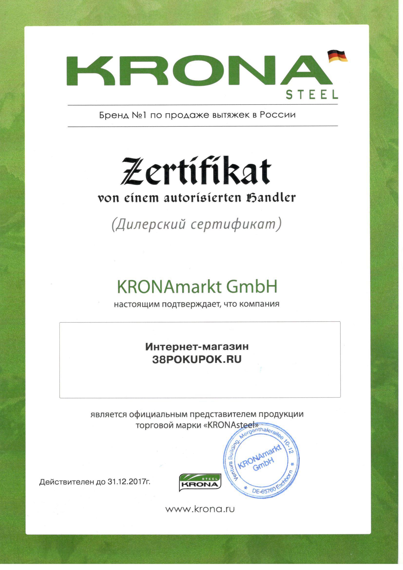 Фильтр угольный Krona тип KR F 600 (1 шт.)