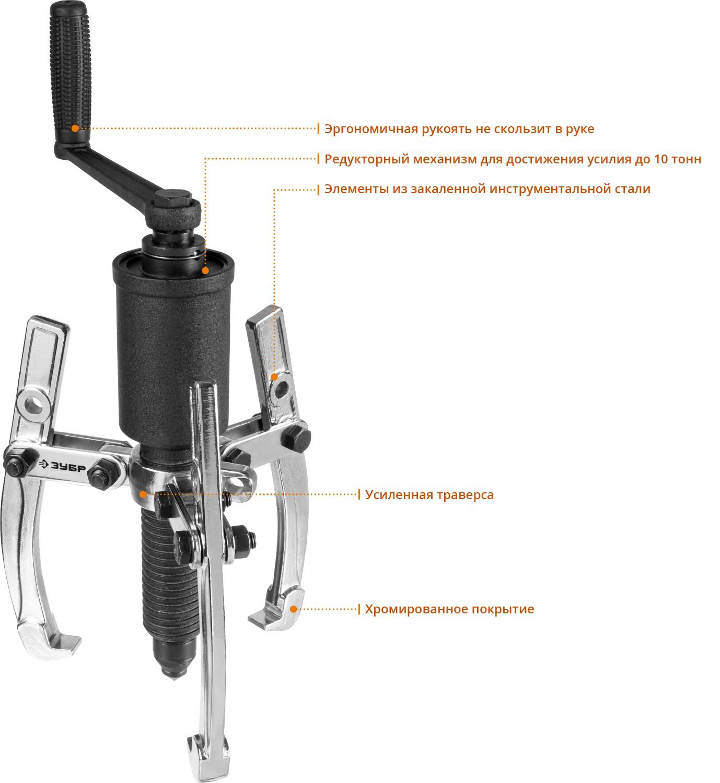Съемник редукторный универсальный Зубр Профессионал 43301-10, 10 т