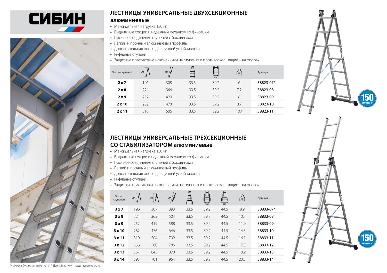 Лестница Сибин универсальная 38823-09