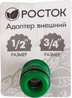 """Адаптер внешний (резьба внешняя-соединитель) Росток 426353, 1/2"""" - 3/4"""""""