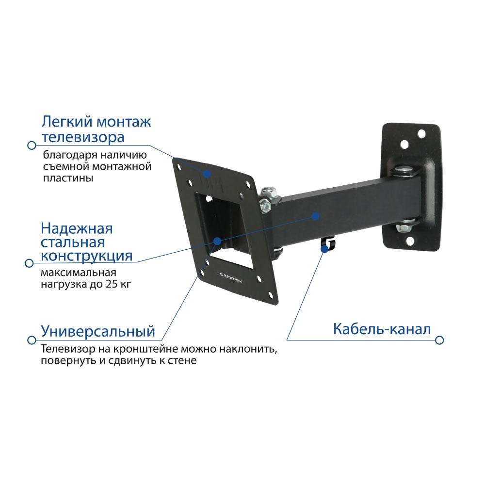 Кронштейн Kromax OPTIMA-103 black