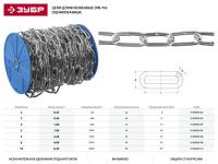 Цепь длиннозвенная, DIN 763, оцинкованная сталь, d=3мм, L=120м, Зубр Профессионал 4-304030-03