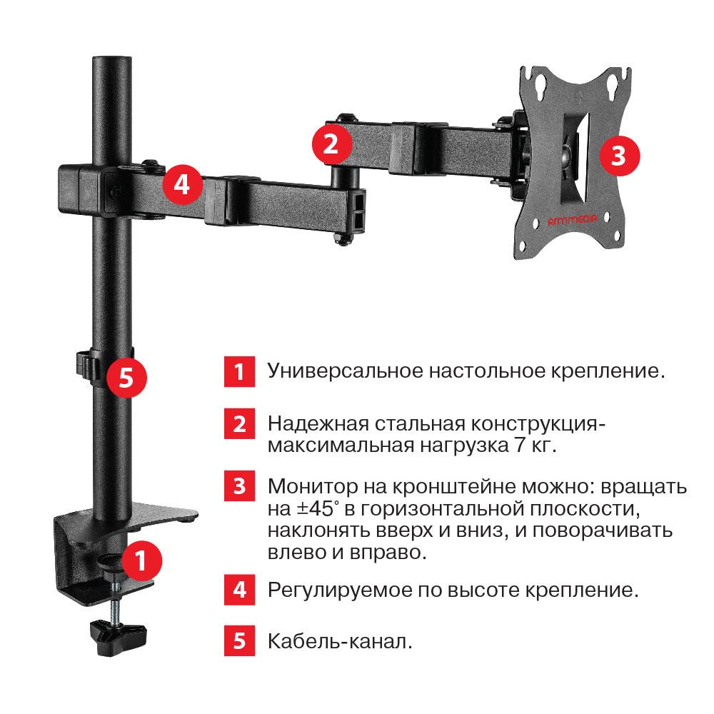 Кронштейн Arm Media LCD-T03