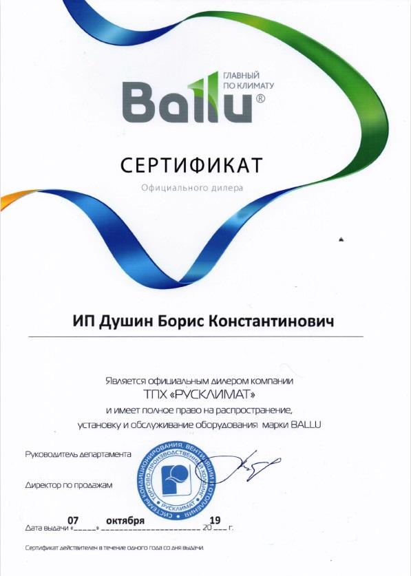 Вентилятор Ballu BFF - 805
