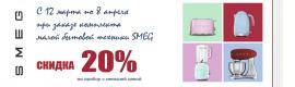 Весеннее предложение от SMEG