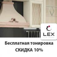 Суперпредложение на классические вытяжки LEX!