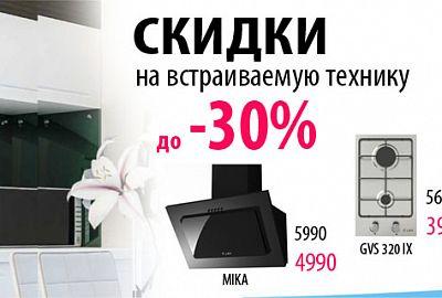 Специально низкие цены на встройку LEX