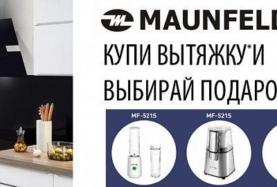 Подарки к вытяжкам Maunfeld