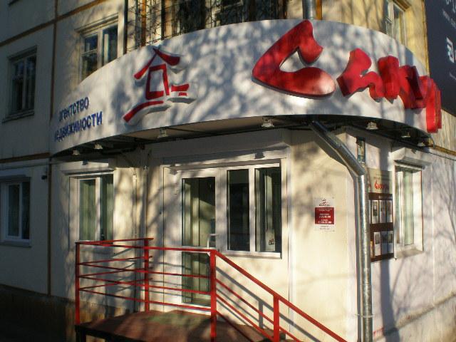 Офис в Иркутске